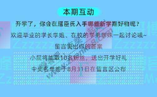 屈臣氏服务助手留言有礼 | 唇釉49,洗发沐浴立减100(8月31日截止)