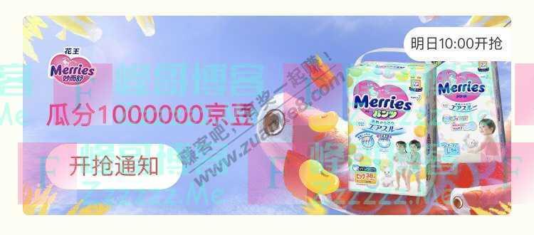 来客有礼花王瓜分1000000京豆(截止不详)