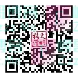 文明福清红包来袭!福清市文明创建有奖竞答今日上线!(8月30日截止)