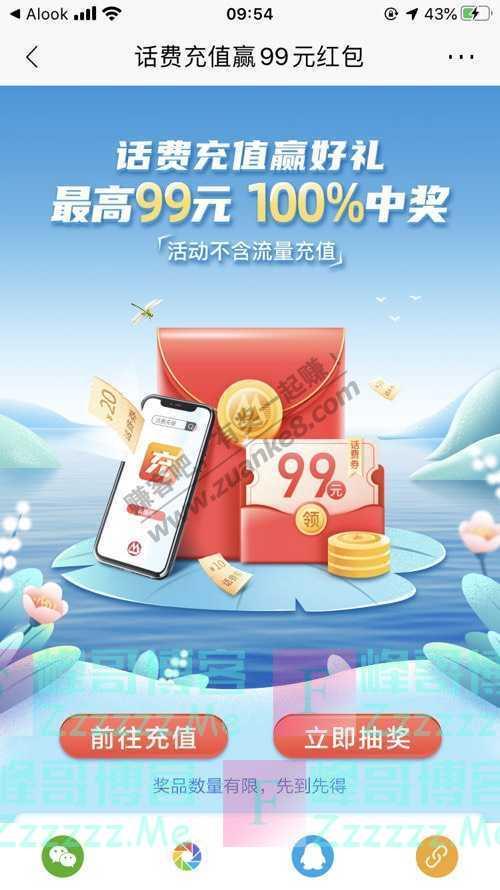招商银行APP话费充值赢好礼最高99元 100%中奖(8月31日截止)