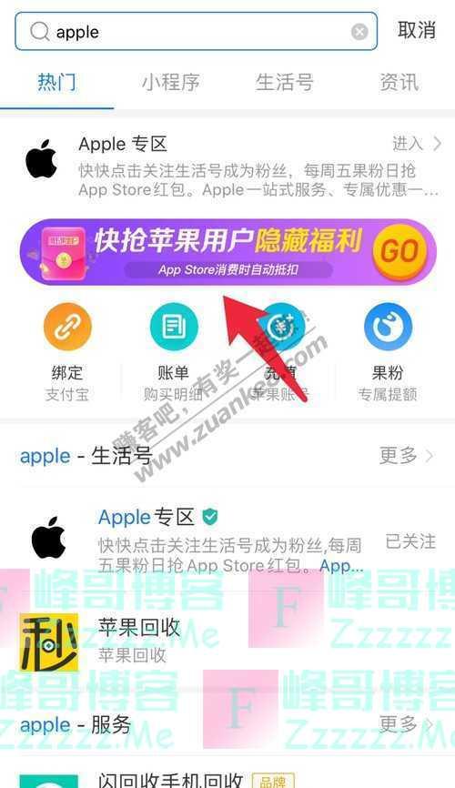 支付宝APP iOS快抢苹果用户隐藏福利(截止不详)