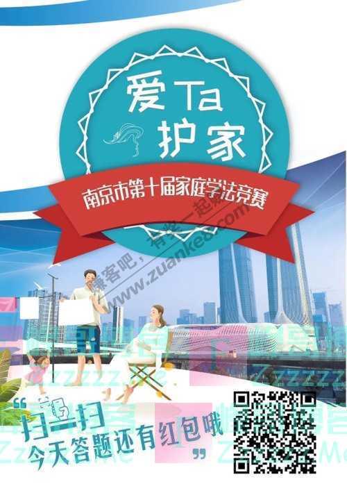 南京妇联第十届家庭学法竞赛网络有奖竞答又双叒来啦(截止不详)