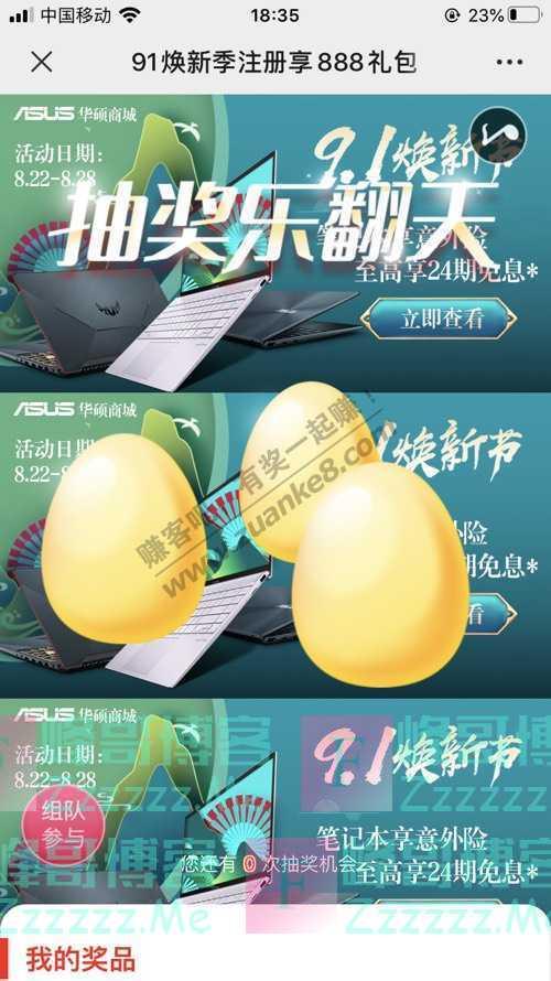 ASUS华硕华南能让90后崩溃的7个瞬间(8月30日截止)