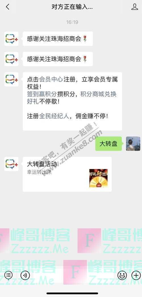 珠海招商会红包新玩法,八月份好运请接收!(8月30日截止)