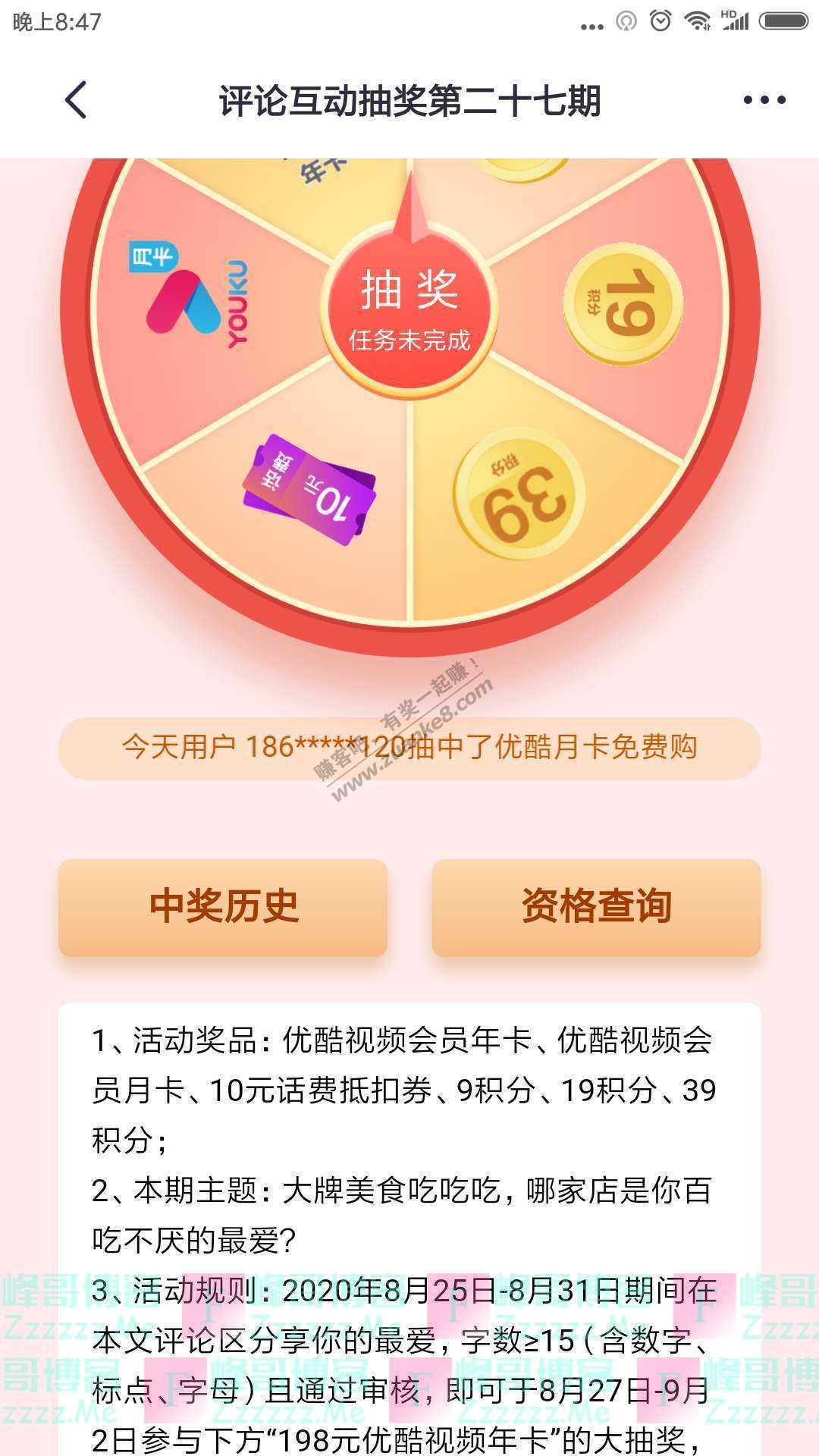 掌上生活app评论互动抽奖第二十七期(截止9月2日)