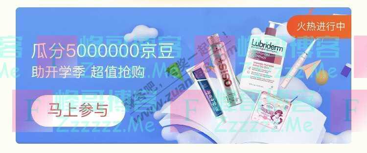 来客有礼助力开学 超值抢购瓜分5000000京豆(截止不详)