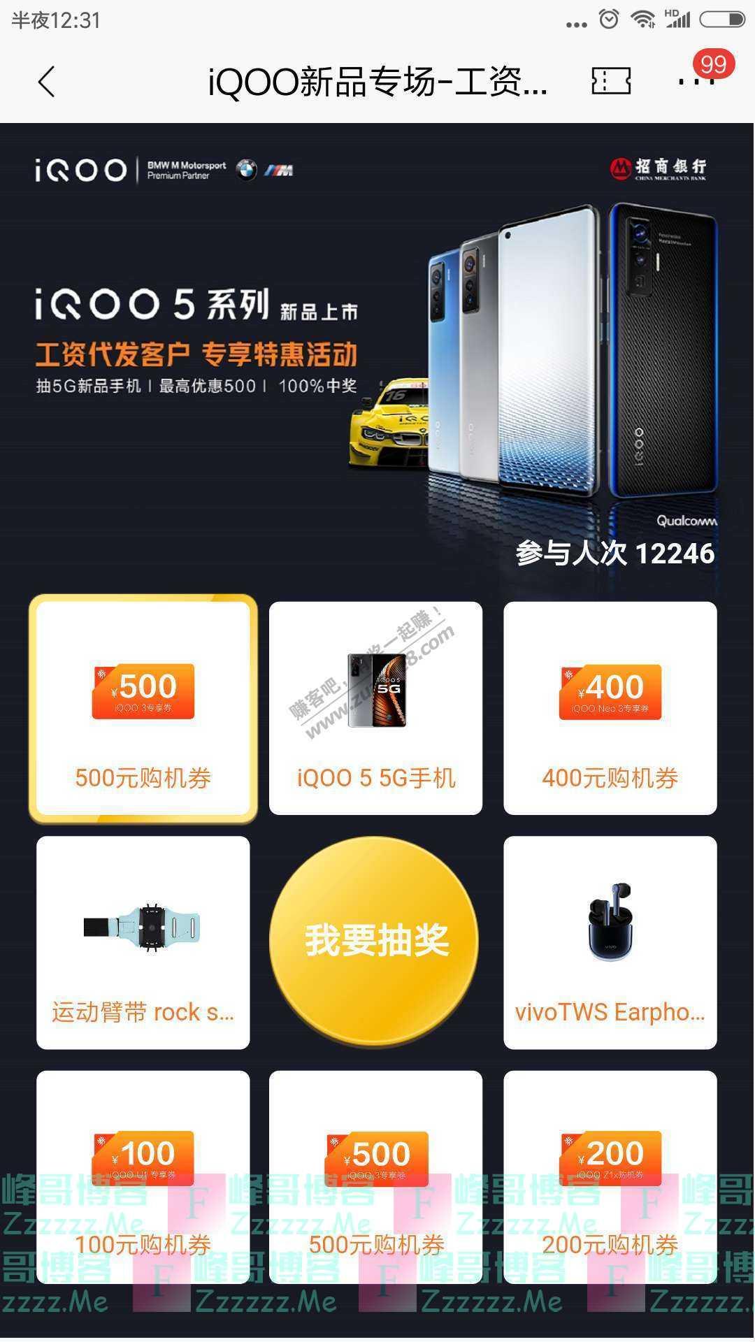 招商银行appIQOO新品专场抽5G新品手机(截止9月5日)