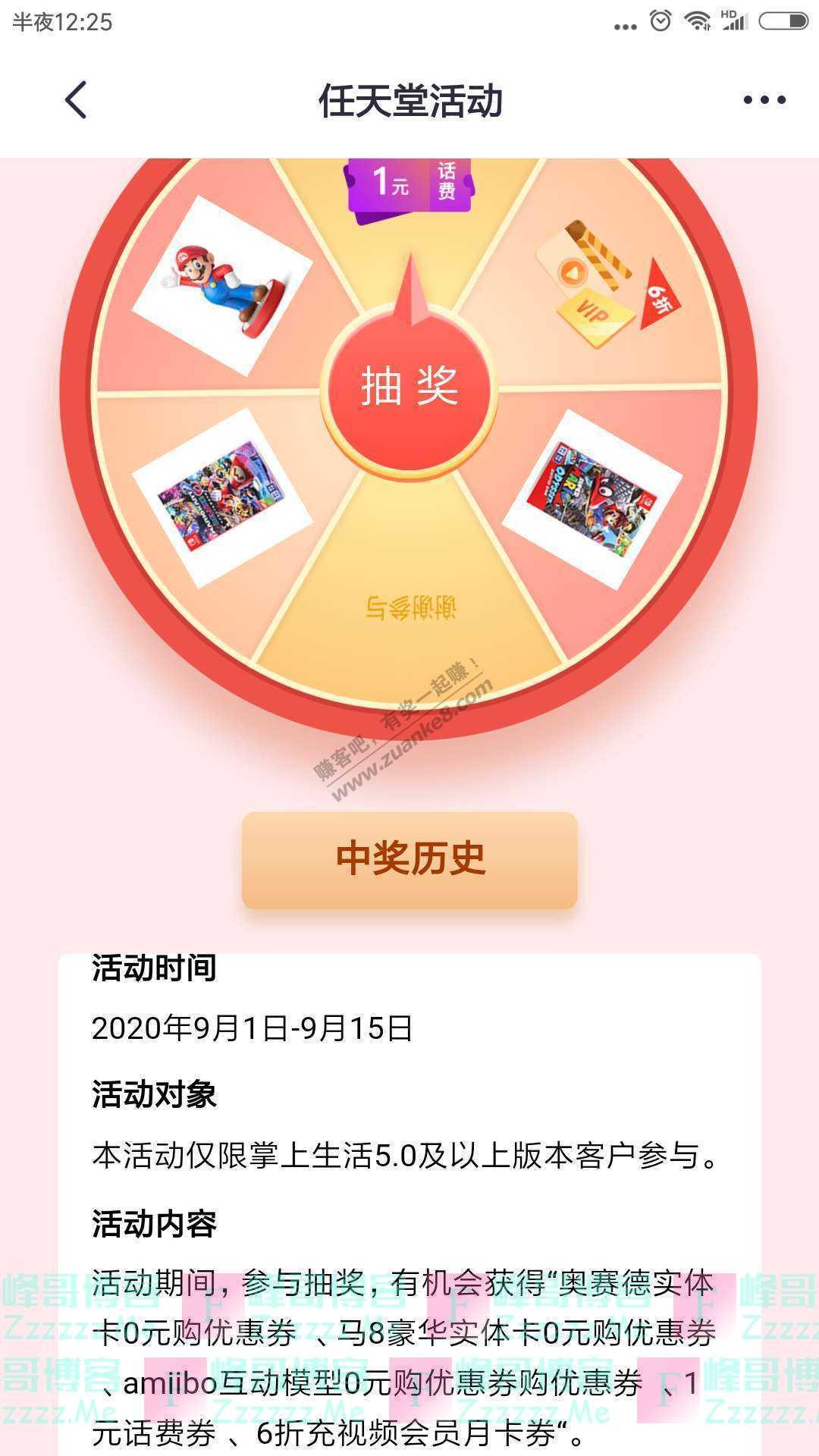 掌上生活app任天堂活动(截止9月15日)