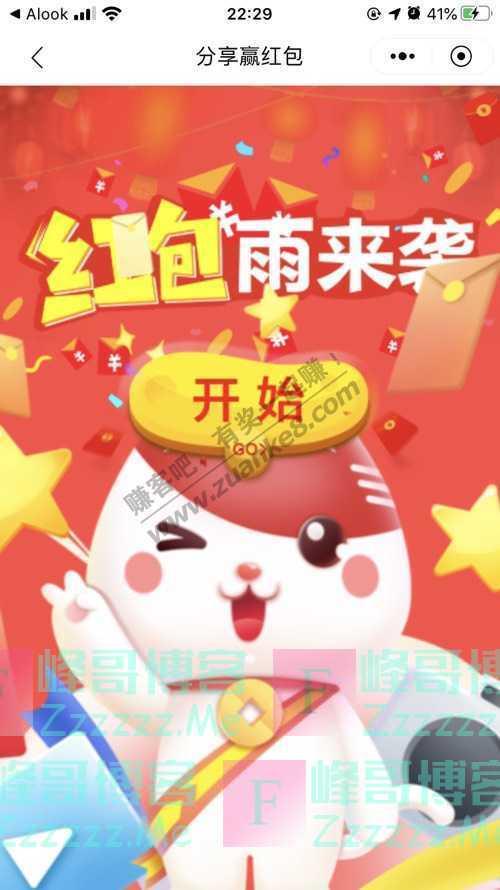 招商银行APP分享赢红包(9月5日截止)