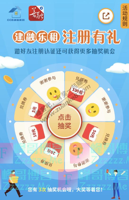 """中国建设银行CCB建融家园邀请您加入""""注册有礼""""福利群(截止12月)"""