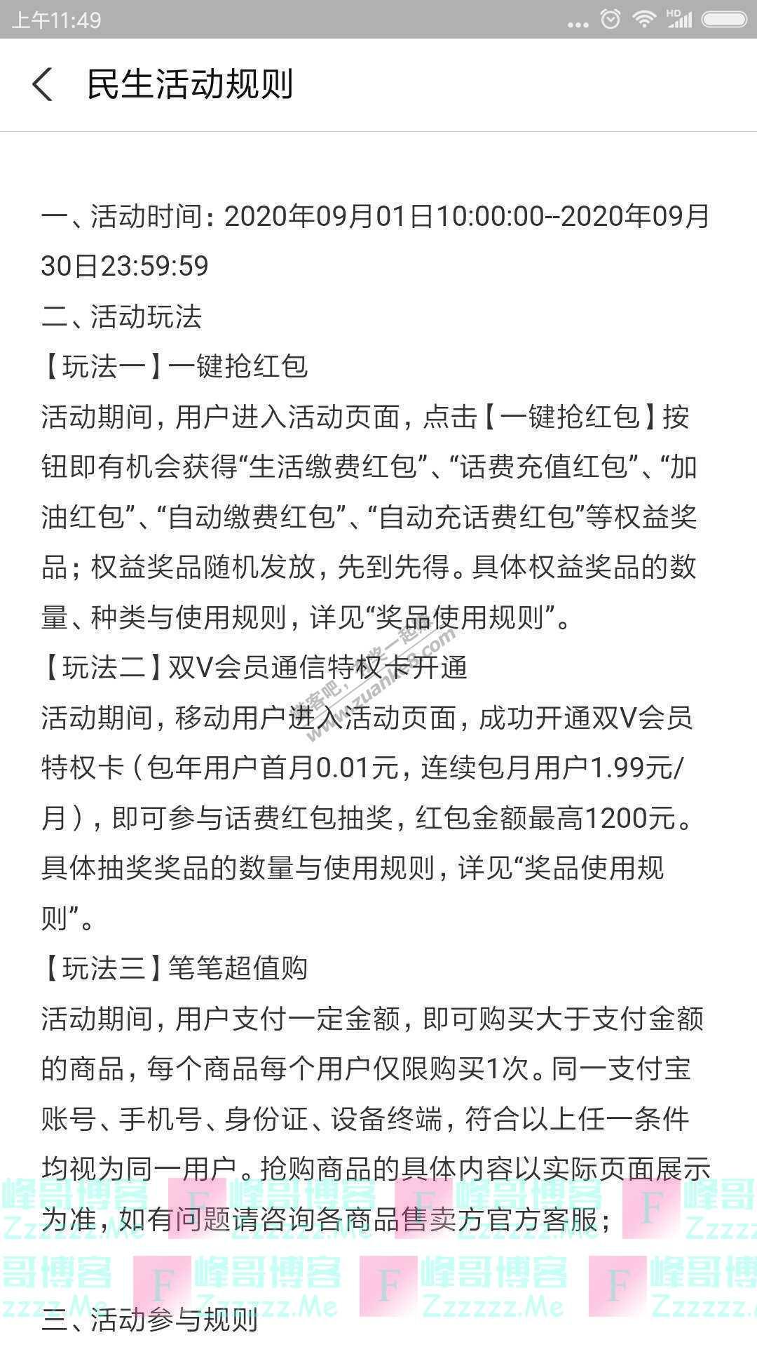 支付宝app1亿民生福利限时抢(截止9月30日)