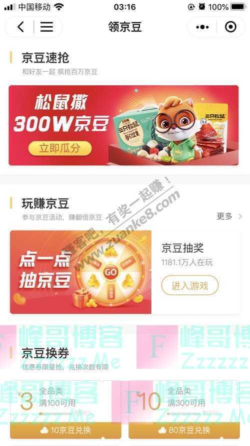 京东购物松鼠撒300W京豆(9月9日截止)