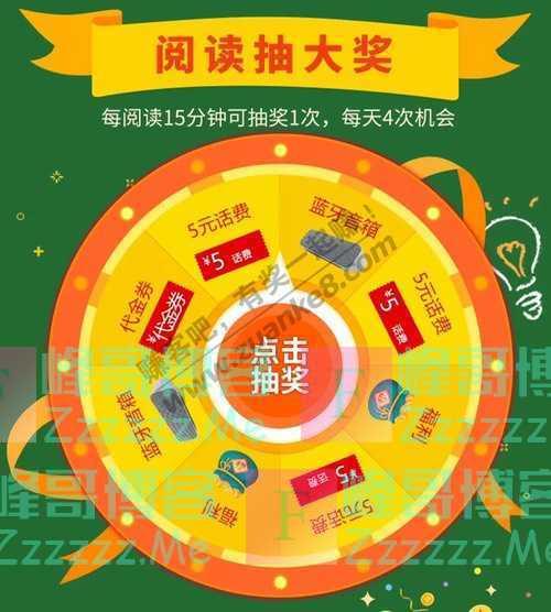 中国联通开学啦,话费送你们!(9月5日截止)