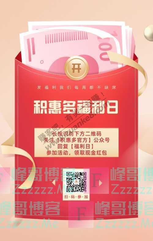 积惠多官方福利日 | 您有一份红包带领取(9月10日截止)