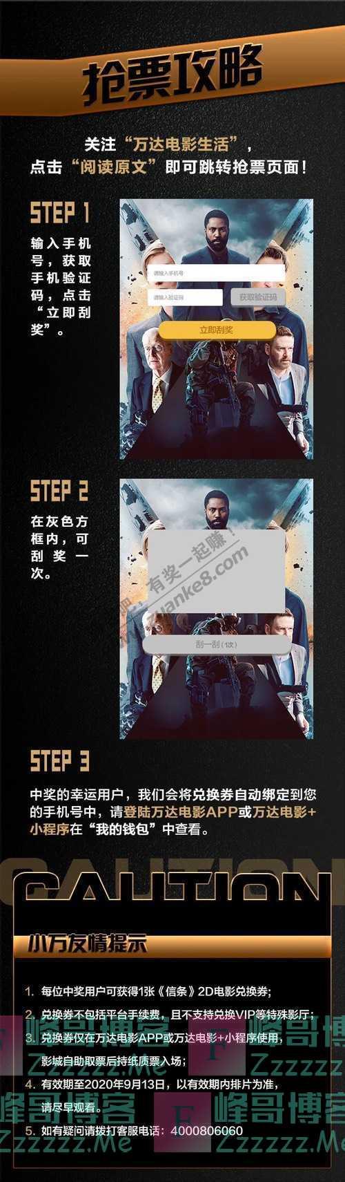 万达电影生活送票100张丨诺兰三连映,压台的《信条》最烧脑(截止不详)