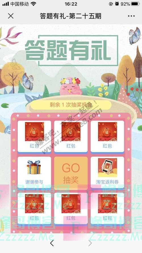 中国银行江苏分行恭喜你获得视频会员5元购的特权,过时作废(9月6日截止)