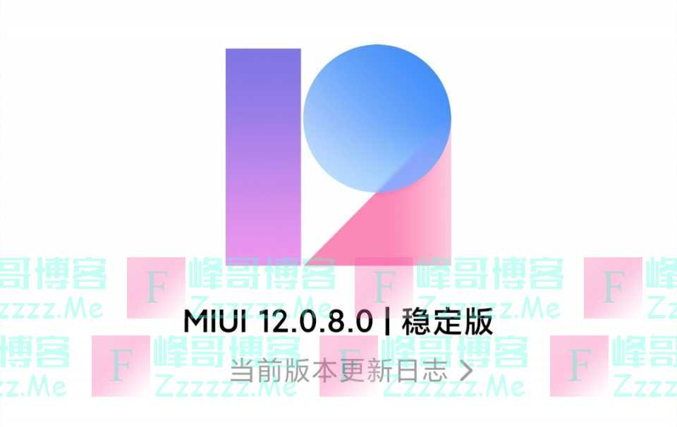 更新MIUI12.0.8稳定版后,手机出现问题,有点影响使用