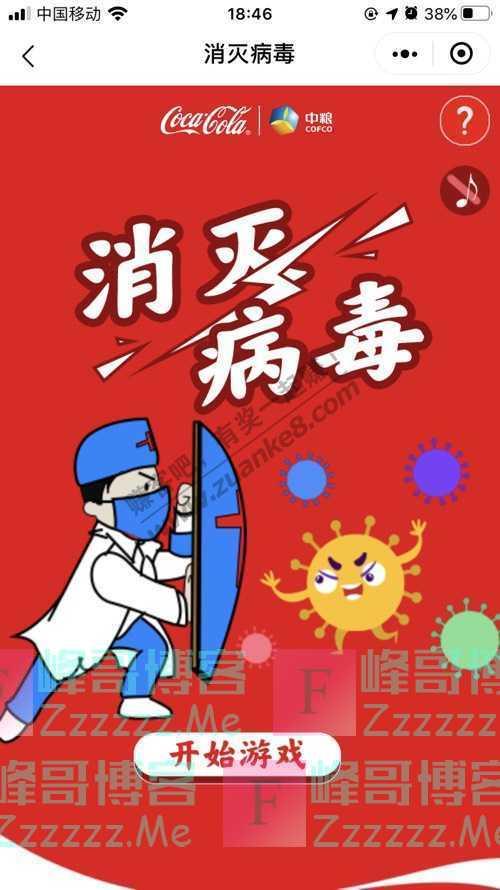 新疆中粮可口可乐疆小可叫你来消灭病毒啦!一起拿红包、赢积分(9月3日截止)