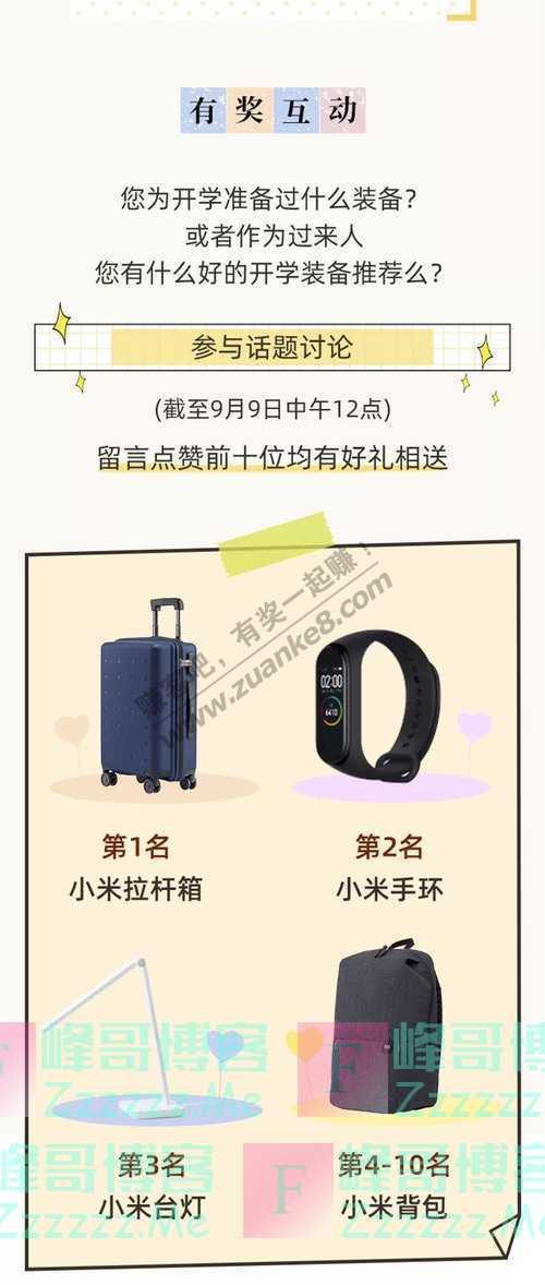 焦作中旅银行留言抢好礼!行李箱、运动手环带回家(9月9日截止)