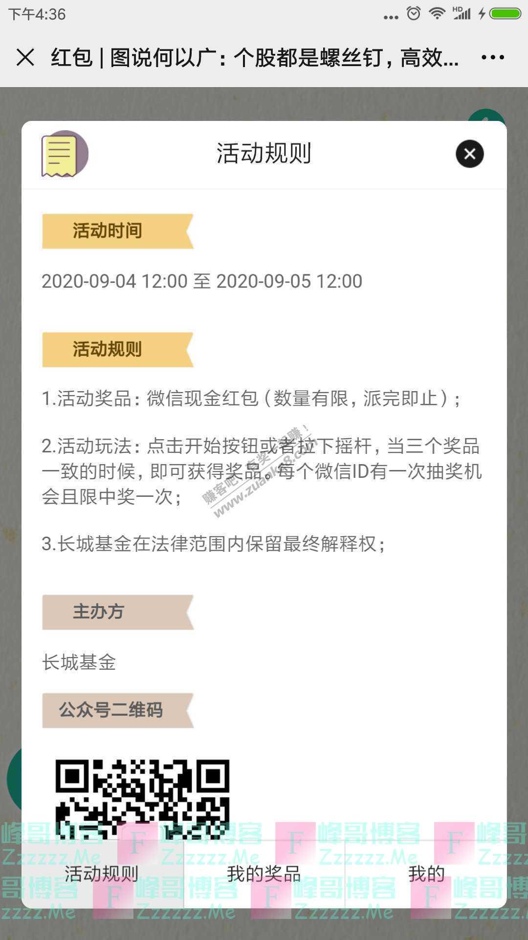 长城基金红包   图说何以广(截止9月5日)