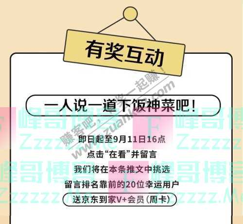 京东到家89减40 | 乳品+粮油全场大促,限今日!(9月11日截止)