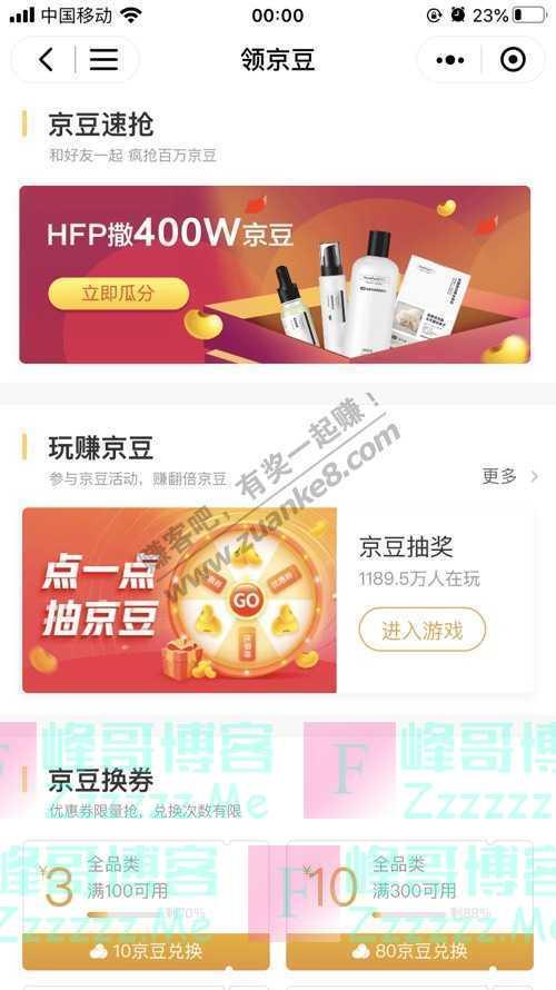京东购物HFP撒400W京豆(9月13日截止)