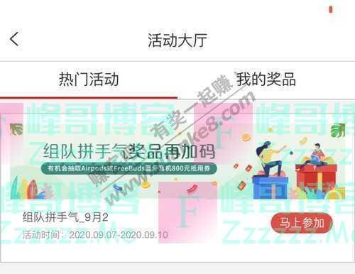 融e购APP组队拼手气_9月2(9月10日截止)