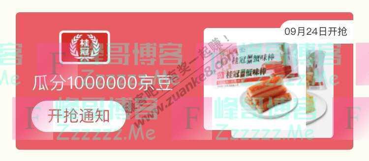 来客有礼桂冠瓜分1000000京豆(截止不详)
