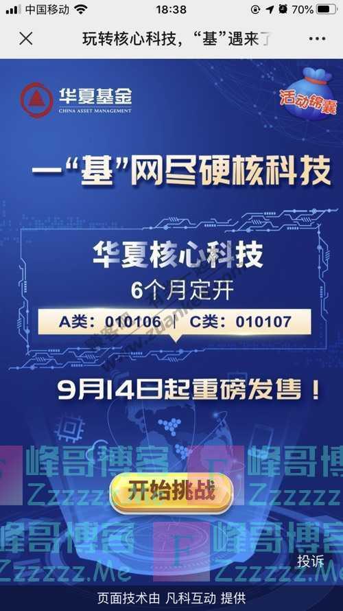 华夏基金财富家5000个红包(9月9日截止)