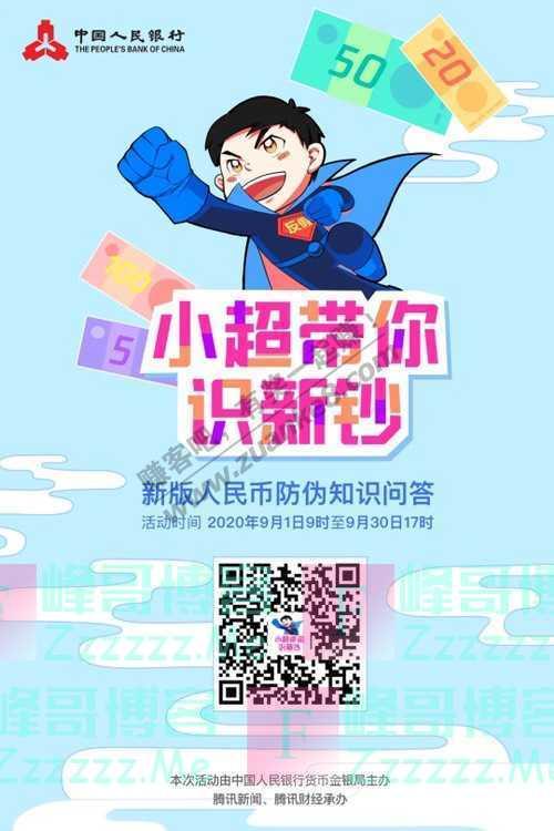 苏宁银行问答 小超带您识新钞(9月30日截止)