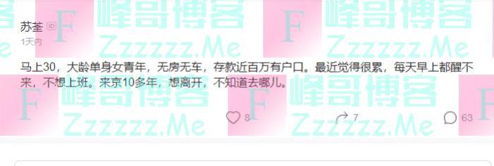 女子30岁单身,存款100万有北京户口感叹:太累了不想上班