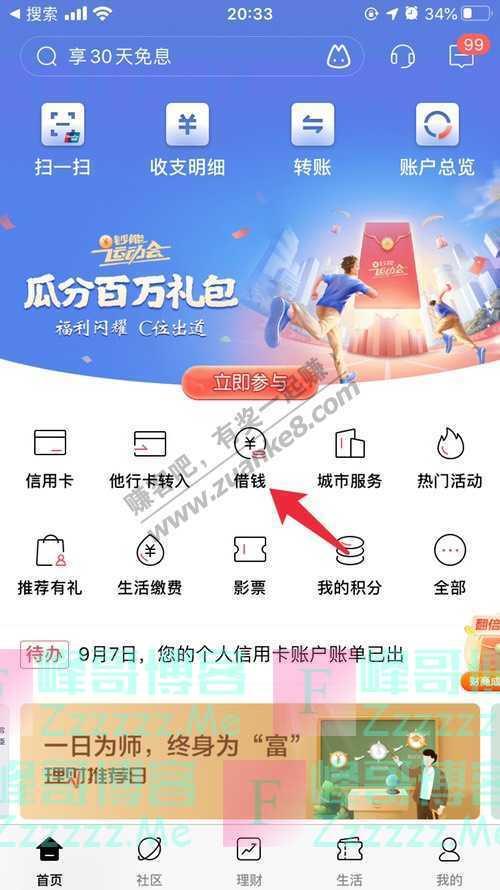 招商银行APP新客专享 好期贷福利派送20-888元红包(9月30日截止)