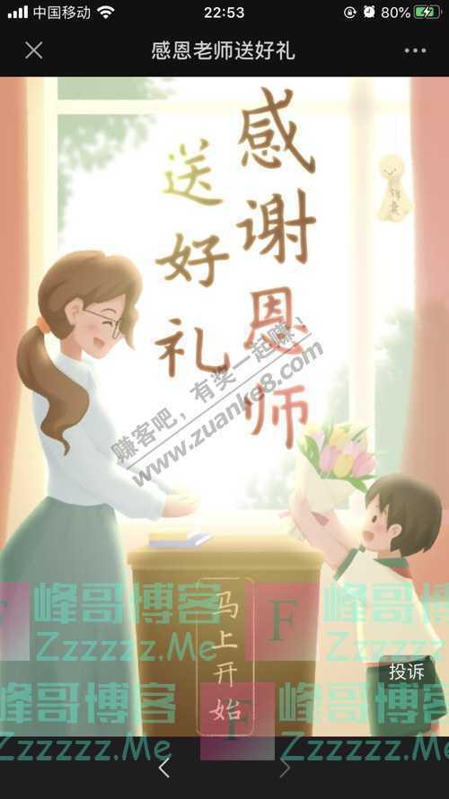 成都招商会@成都招商会全体教师,您有一份福利待查收!(9月11日截止)