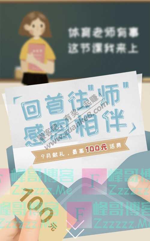 中国移动回首往'师',感恩相伴 9月献礼,最高100元话费(9月22日截止)