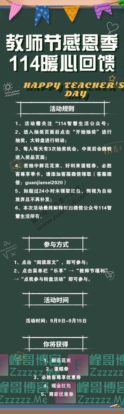 114智慧生活教师节福利活动!鲜花、必胜客尊享季卡…(9月15日截止)