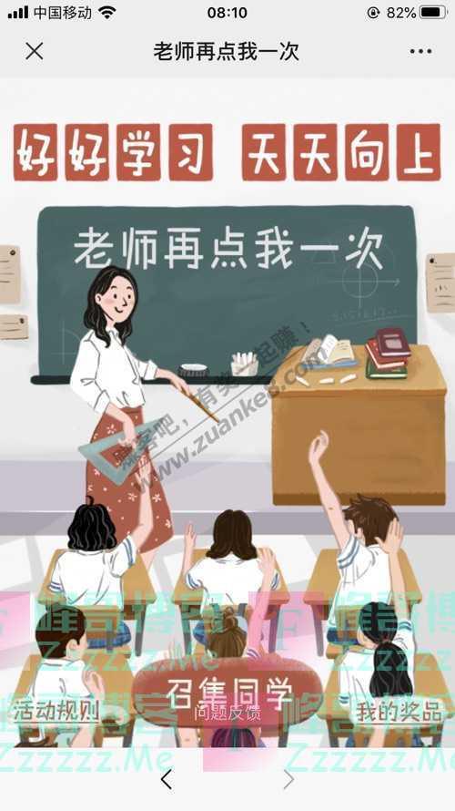 汤臣倍健教师节福利丨上课了!老师点名你上台领奖啦!(截止不详)