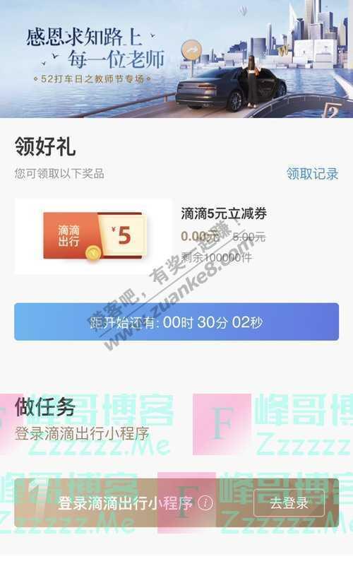 招商银行APP52打车日之教师节专场 滴滴5元无门槛立减券(9月10日截止)