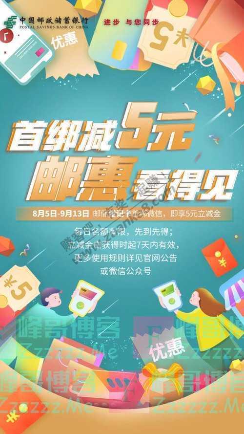 中国邮政储蓄银行邮惠   邮储借记卡首绑微信,即享5元立减金(9月13日截止)