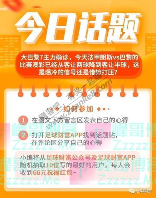 """足球财富大神说 命中8.3倍竞彩2串1!""""安全第一""""冲击9连红(截止不详)"""
