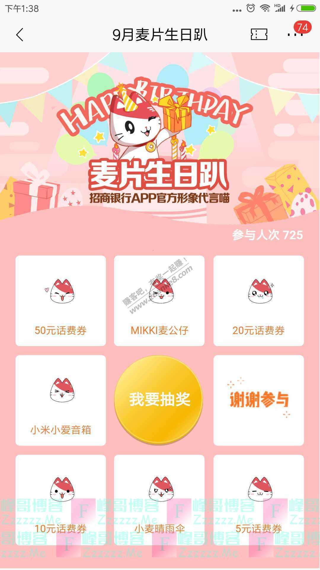 招商银行app麦片生日趴(截止9月30日)