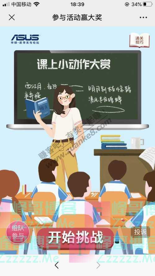 ASUS华硕文末福利丨你们看,这是一道送分题!(9月21日截止)