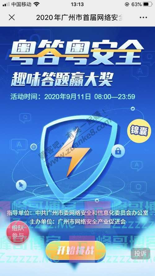广东最生活1000元京东卡免费送!2020年广州市首届网络安全…(9月11日截止)