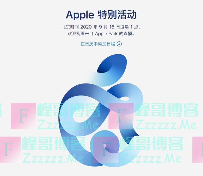 iPhone12发布会定档 淘宝客服说漏嘴:重点不让说