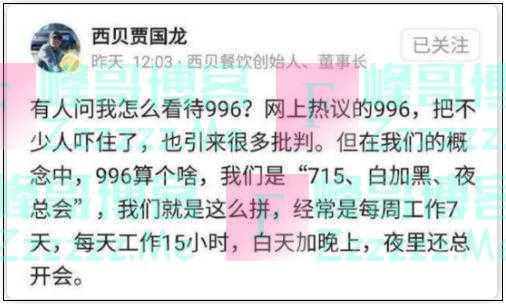"""从""""996是福报""""到""""715很快乐"""",双休不加班或成罕见福利?"""
