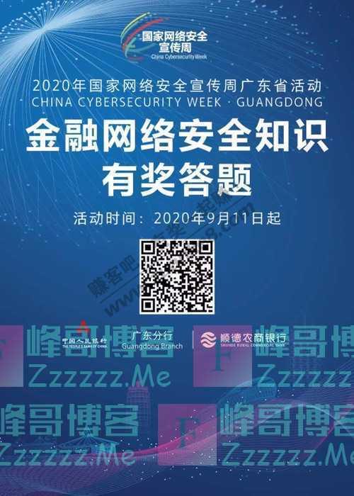 顺德农商银行微生活每周一问 2020年国家网络安全宣传周(截止不详)