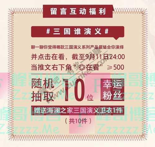 海澜之家开售啦!!!明星达人已上身,三国演义限量款卫衣…(9月11日截止)