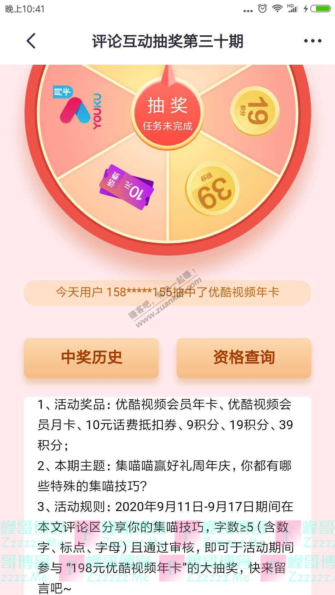 掌上生活app评论互动抽奖第三十期(截止9月17日)