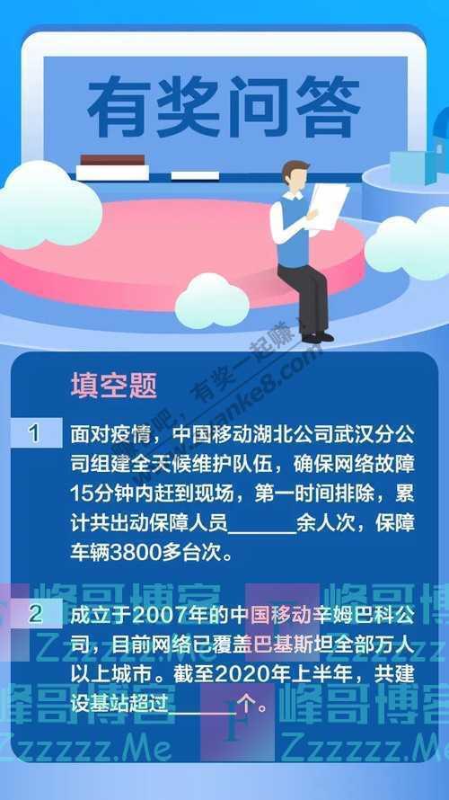 中国移动50元话费等你领~(9月16日截止)