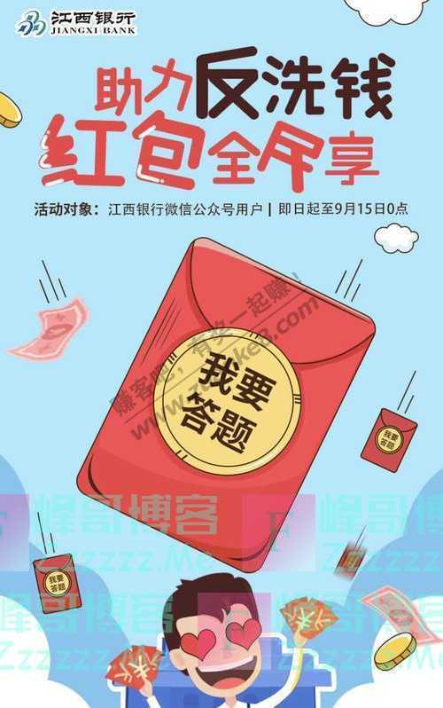 江西银行助力反洗钱 红包全民享(9月15日截止)