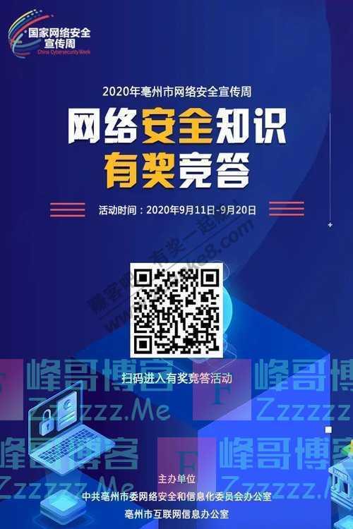 网信亳州网络安全宣传周 网络安全知识竞答上线啦!(9月20日截止)